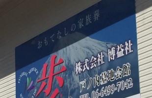 2018.7.2戸ノ内看板②