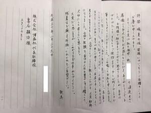 お礼の手紙